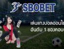 แนะนำเว็บแทงบอลอันดับ 1 sbobet