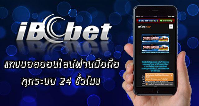 ibcbet_mobie_phone